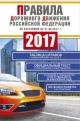 Правила дорожного движения РФ 2017 по состоянию на 01.06.17